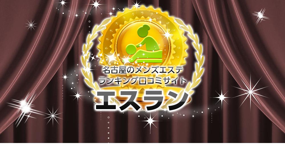 名古屋の回春・性感メンズエステ 口コミ・評判 ランキング