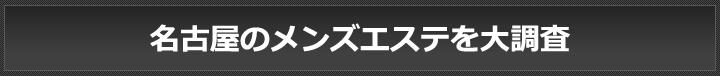 名古屋にある風俗エステの口コミランキング